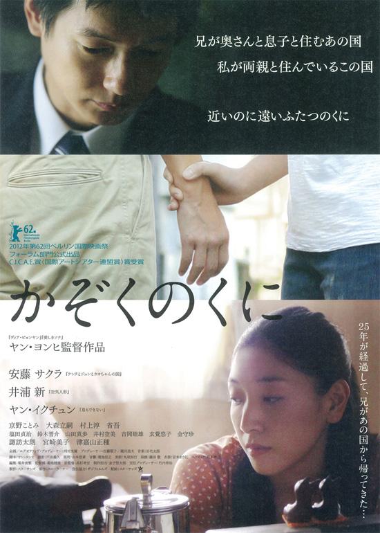かぞくのくにを、日本映画専門チャンネルでみた