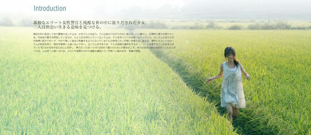 韓国映画『私の少女』を、渋谷ユーロスペースにてWさんとみた。