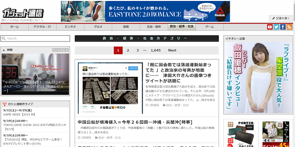 「既に国会前では落選運動始まってた 」と政治家の写真が地面に…… 津田大介さんの画像つきツイートが話題に | ガジェット通信
