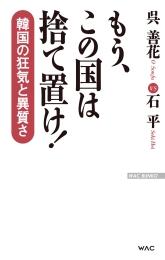 嫌韓本をためしに読んでみた『もう、この国は捨て置け!韓国の狂気と異質さ』