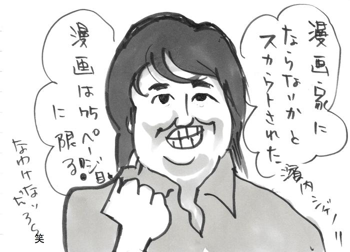 テレ玉の「秋山竜次音楽事務所」