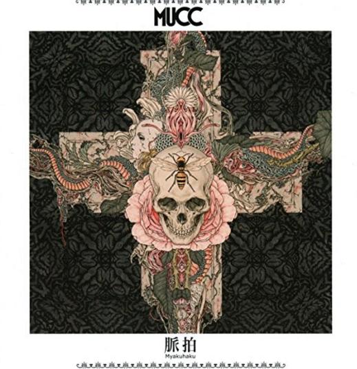 MUCCの新譜『脈拍』聴いた。